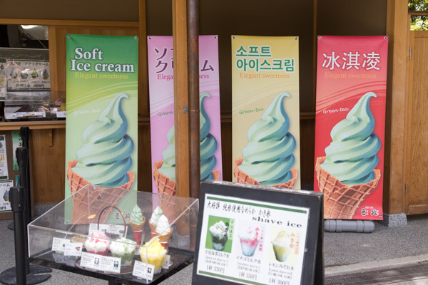 抹茶アイスクリーム