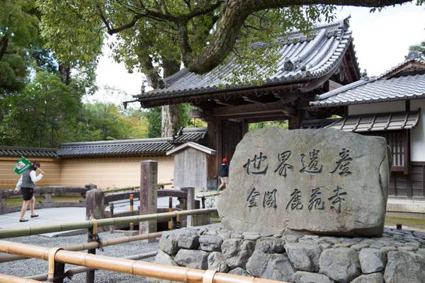 金閣寺石碑