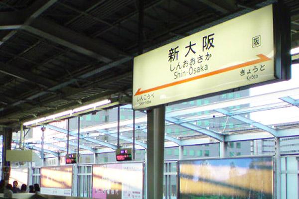 大阪駅から京都駅への行き方・アクセス