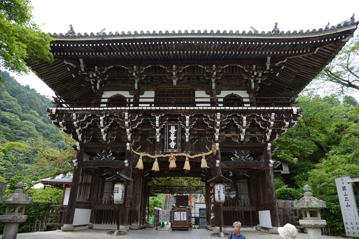 受験でおちないお守り京都|善峯寺 よしみねでら