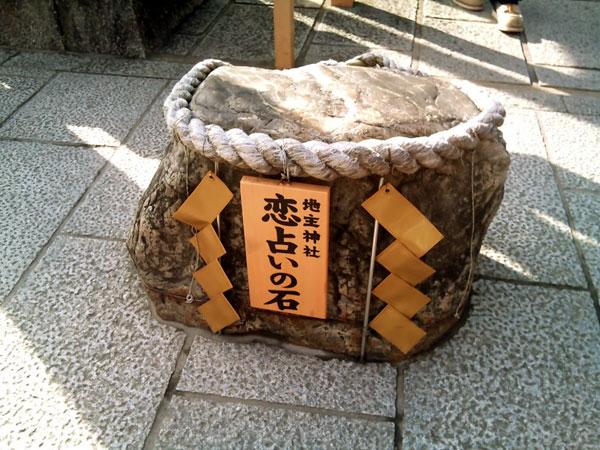縁結びの神社「地主神社」