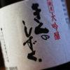 HIMEJI(姫路)で日本酒!