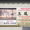 京都冬の旅 玉鳳院(ぎょくほういん) 妙心寺