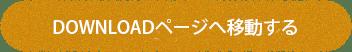 京都観光マップダウンロード