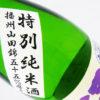 山田錦 播磨は日本酒のふるさと