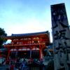 舞妓さんの奉納舞 八坂神社にて