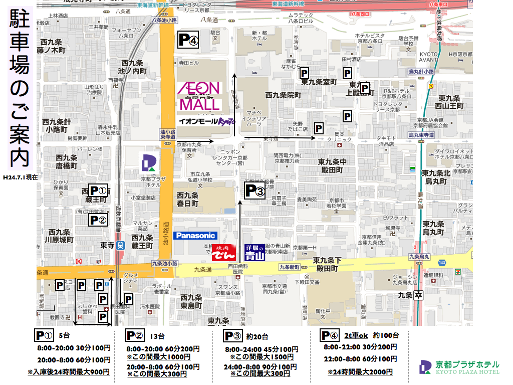 京都駅周辺の安い駐車場(コインパーキング)
