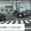 尼崎プラザホテル 阪神高速道路からのアクセス