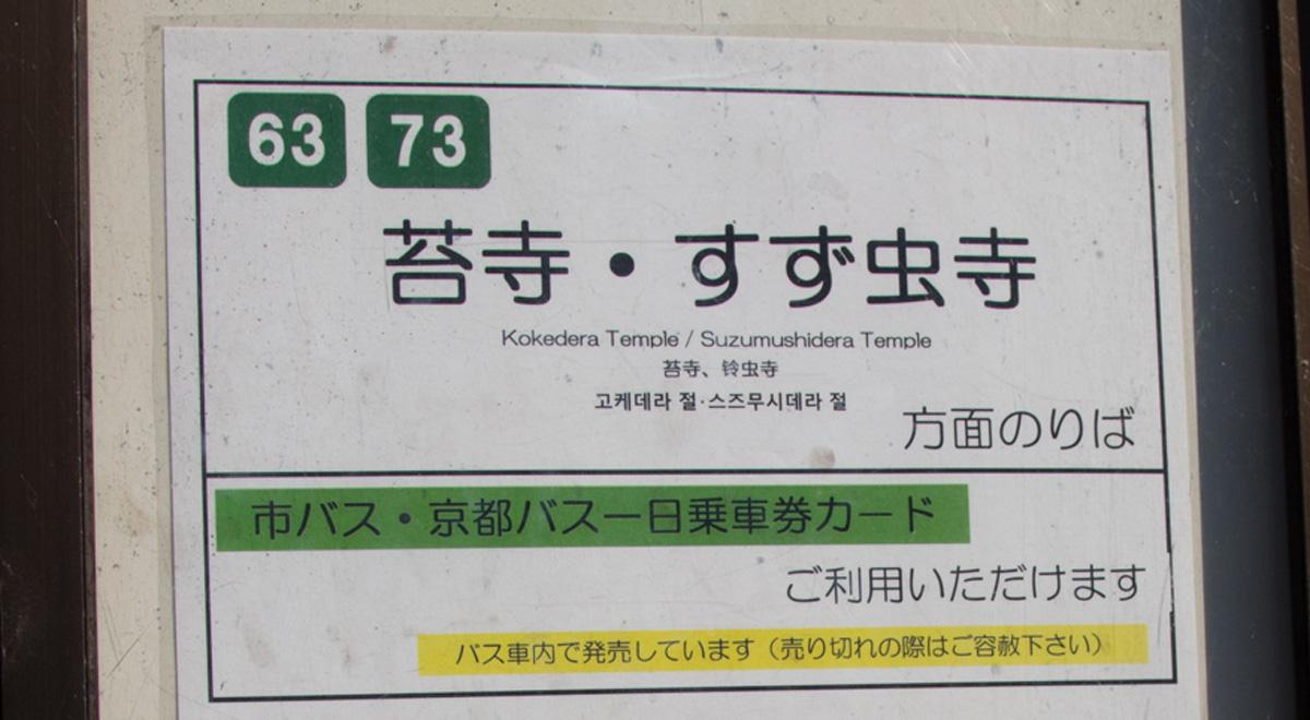 鈴虫寺 バス停