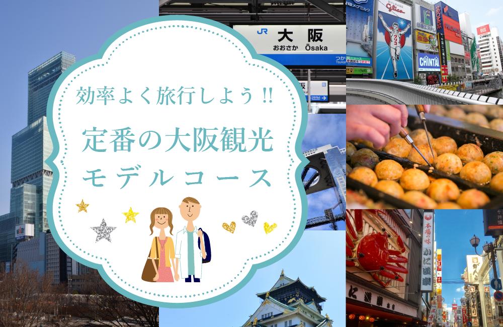 効率よく観光する大阪観光モデルコース2